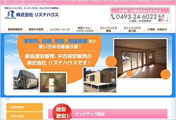saitama_rizuna