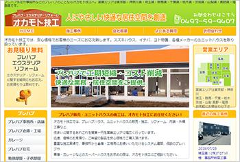 saitama_okamoto
