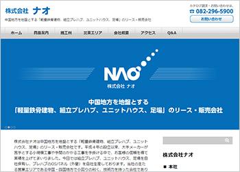 hiroshima_nao