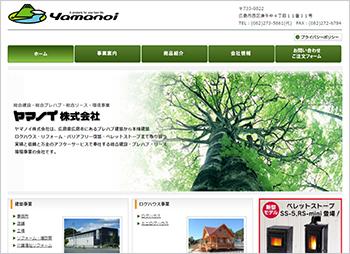 hiroshima_yamanoi
