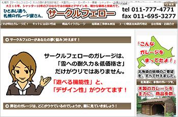 hokkaido_circle