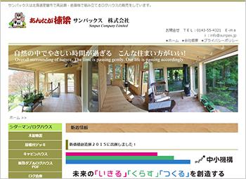 hokkaido_sunpax