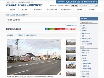 iwate_sankyo