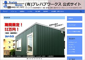 kagoshima_works