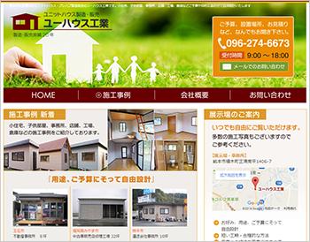 kumamoto_you