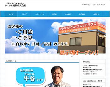 miyazaki_system