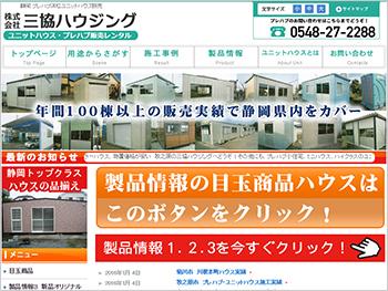 shizuoka_sankyo