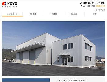 yamaguchi_koyo