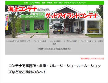 yamanashi_kontena